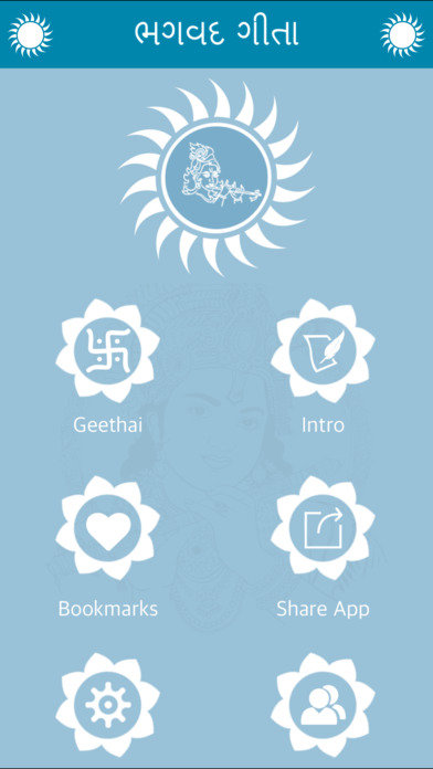 bhagavad gita in gujarati pdf