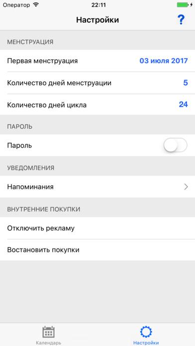 Женский менструальный календарь Скриншоты5