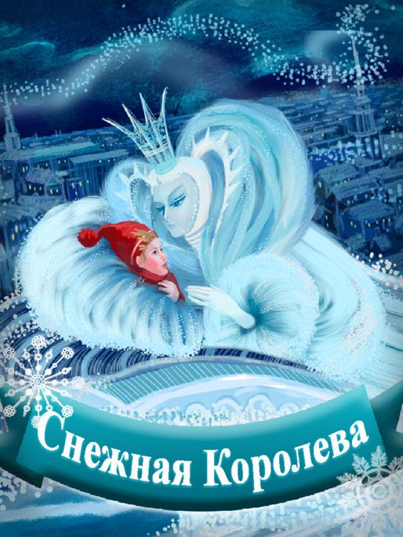 Снежная Королева. Андерсен -