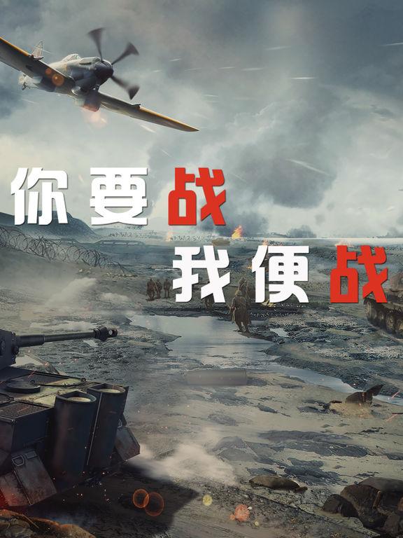战争游戏-全面冲突