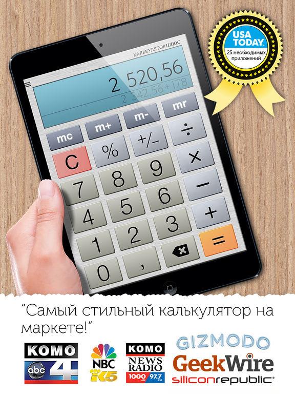 Калькулятор Плюс - полноэкранная версия Скриншоты6