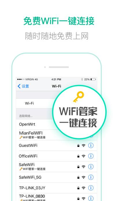 腾讯WiFi管家-手机安全免费WiFi