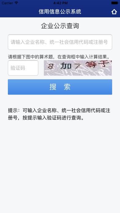 西安信用信息公示系统 screenshot 2