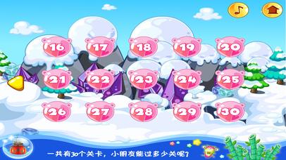 光头强人人爱找茬 screenshot 2