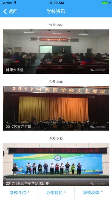 东楼小学智动校园 screenshot 2