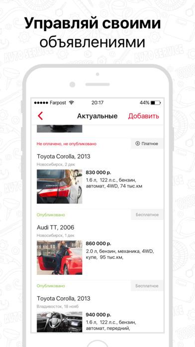 скачать приложение дром ру бесплатно - фото 7