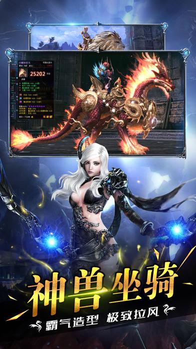 永恒魔域-3D魔幻巅峰对决热血手游 Screenshot 5