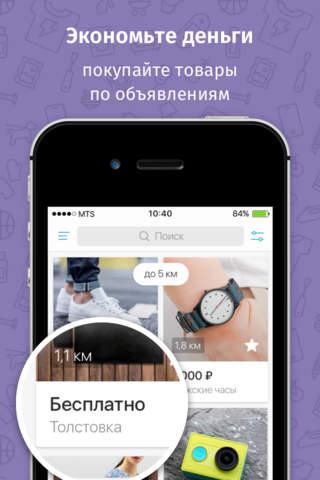 приложение юла скачать бесплатно на айфон 4s - фото 8