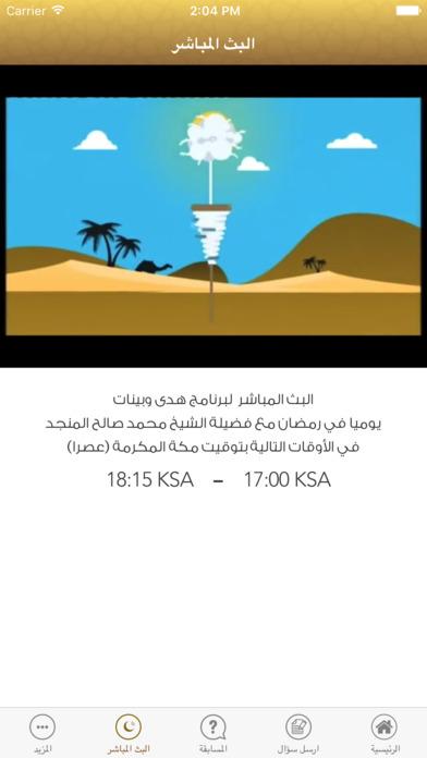 هدى وبينات Screenshot