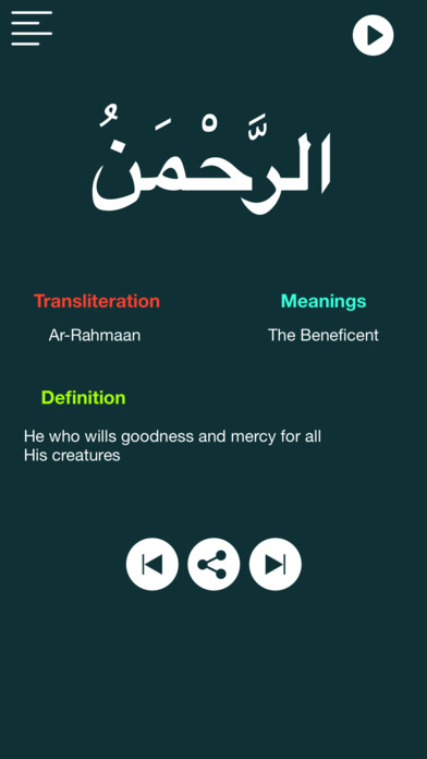 Names of Allah : Asma Ul Husna screenshot 3