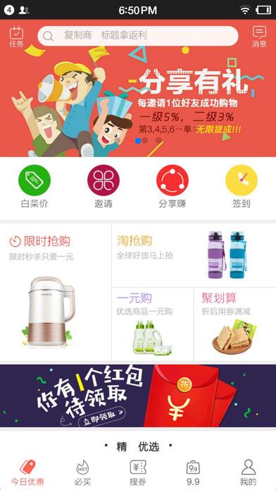 购呗-购物省钱 screenshot 2