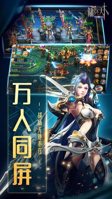 佣兵天下-铁三角之魔幻传奇 Screenshot 1