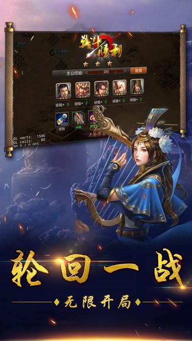 霸王千军-经典三国回合策略手游 screenshot 4
