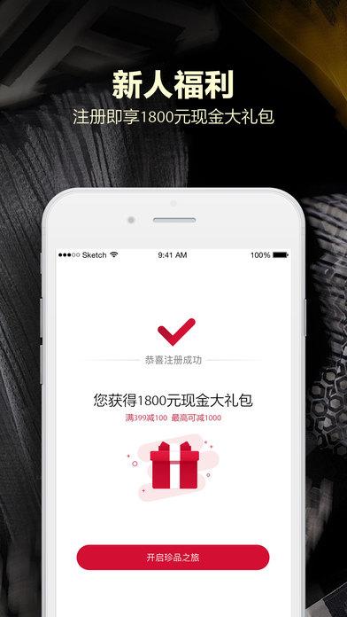 download 珍品网-奢侈品特卖 apps 3