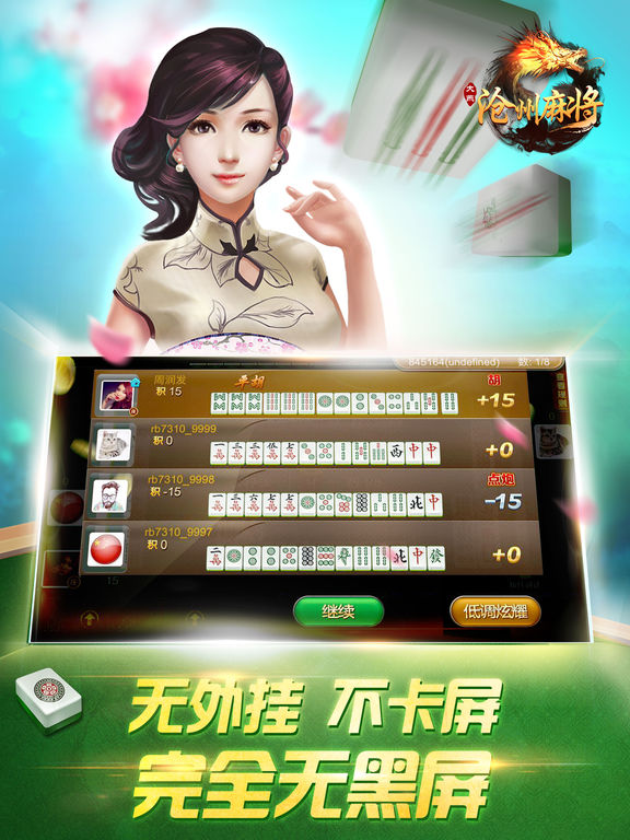 大燕沧州麻将 screenshot 8