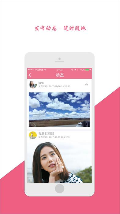 一伴-同城高品质的婚恋相亲平台 screenshot 4
