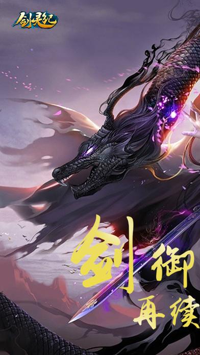 剑灵纪-冉冉剑气,年度仙侠手游