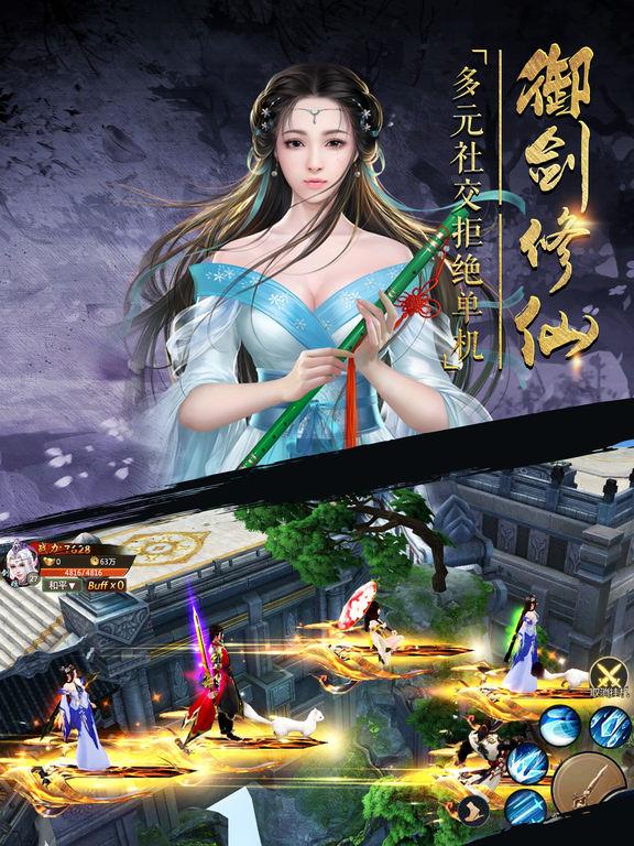 碎玲珑-超人气改编修仙RPG手游 screenshot 10