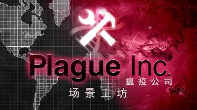 Plague Inc (瘟疫公司):场景工坊