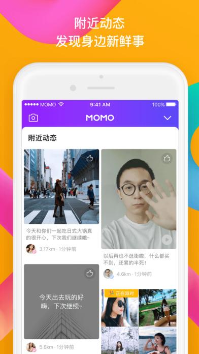 【移动社交】MOMO陌陌-开启视频社交,用直播分享生活