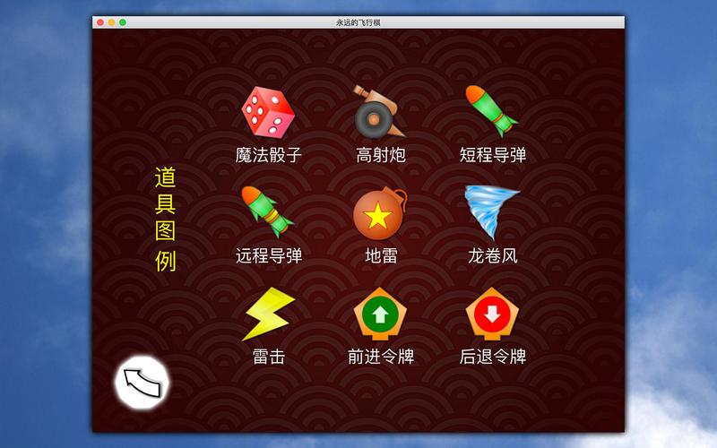 永远的飞行棋 for Mac