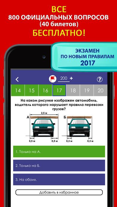 Билеты ПДД 2017. Все 40 билетов бесплатно! Скриншоты3