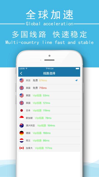 91手游加速器-网际直通车 screenshot 2