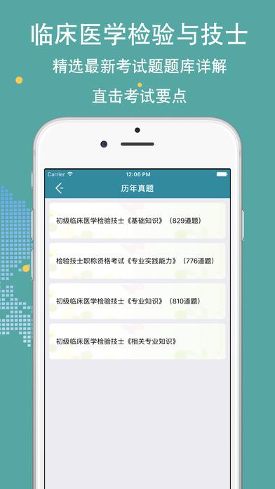 临床医学检验技士题库 2018最新版 screenshot 2
