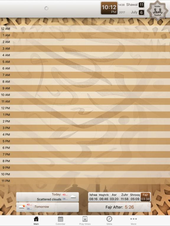 مفكرة البيان الرقمية Al-Bayan Digital Calendar screenshot 3