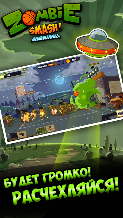 Zombie Smash Basketball - Зомби Баскетбол! Screenshot