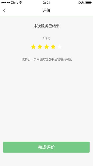 极客出行司机端 screenshot