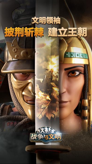 战争与文明 - 席卷全球的史诗级策略游戏