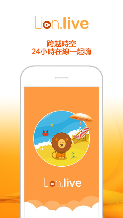 Lion.live - Global live broadcasting screenshot 1