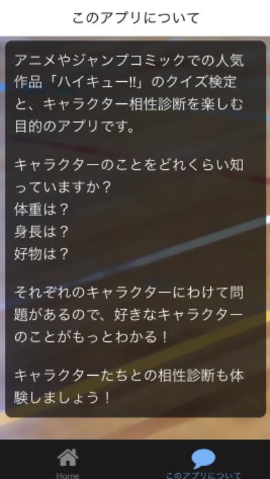 ファンクイズ検定 & 相性診断 for ハイキュー!! screenshot 2