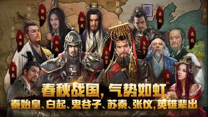 战国志-巅峰国战之王者归来