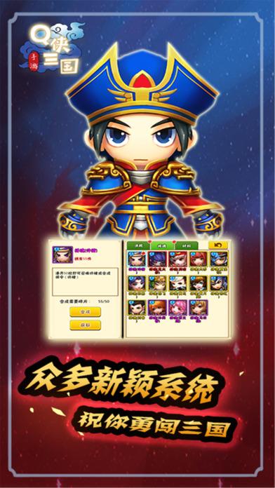Q侠三国 screenshot 3