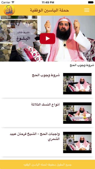 حملة الياسين الوقفية screenshot 2