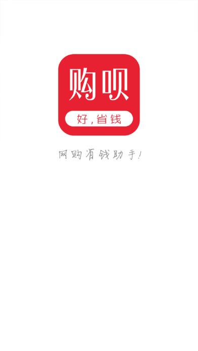 购呗-购物省钱 screenshot 1