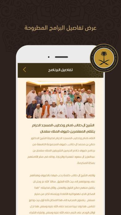 برنامج ضيوف خادم الحرمين screenshot 2