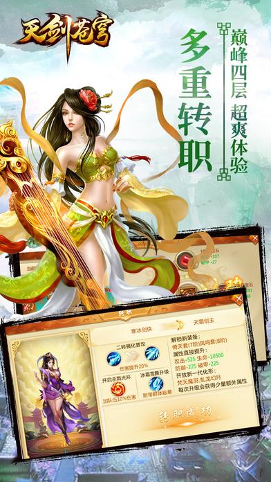 天剑苍穹-浪漫情缘修仙手游 screenshot 5