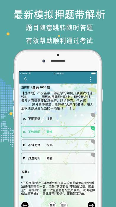 公务员考试申论行测题库大全 2018国考专业版 screenshot 3