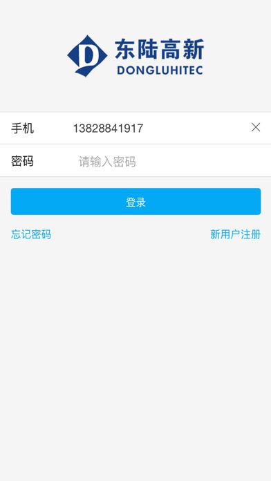 东云智联 screenshot 3