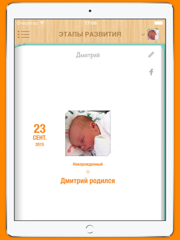 Sprout Малыш Screenshot