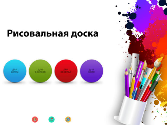 Рисовальная доска - рисовать,наброски,дудл