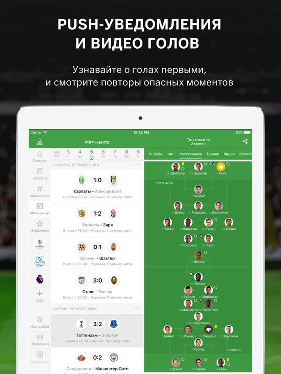 Футбол Украины - новости, трансляции и статистика Скриншоты9