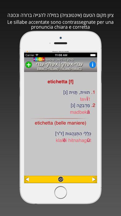 Hebrew-Italian Practical Bi-Lingual Dictionary iPhone Screenshot 4