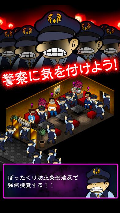 2倍速!! × ぼくのボッタクリBAR Games free for iPhone/iPad screenshot