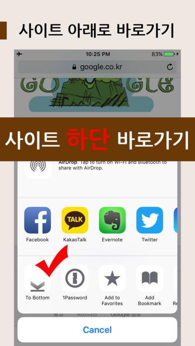 아래로 - 사이트 아래로 자동 이동 앱스토어 스크린샷