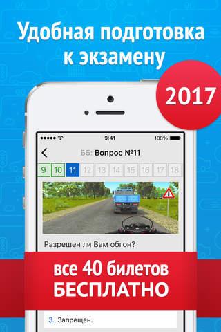 Название: онлайн экзамен пдд 2017 категории б издательство: 2временно неизвестно год: 2000 язык: русский