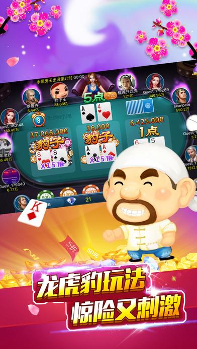 Screenshot 3 jj斗地主•癞子版-2017年百万美女在线棋牌手游